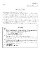 request_statement
