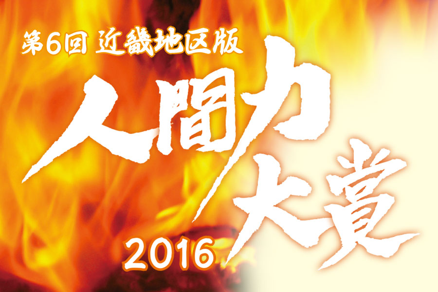人間力大賞2016