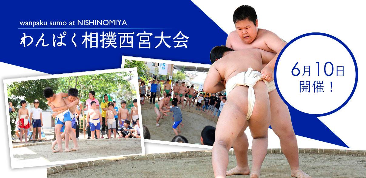 わんぱく相撲西宮大会