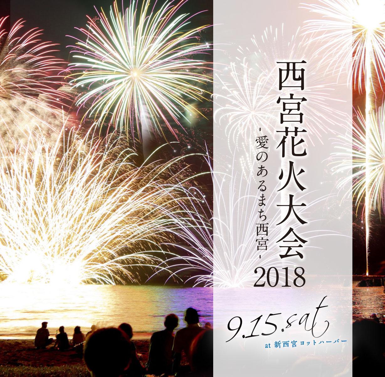 西宮花火大会2018〜愛のあるまち西宮〜