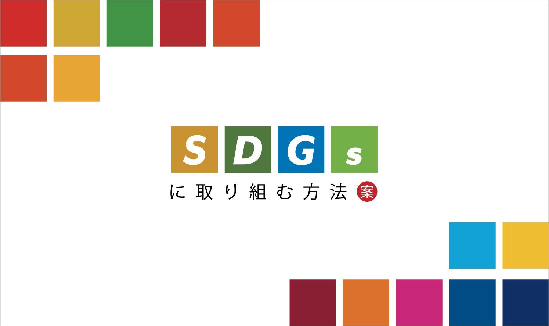 SDGsに取り組む方法