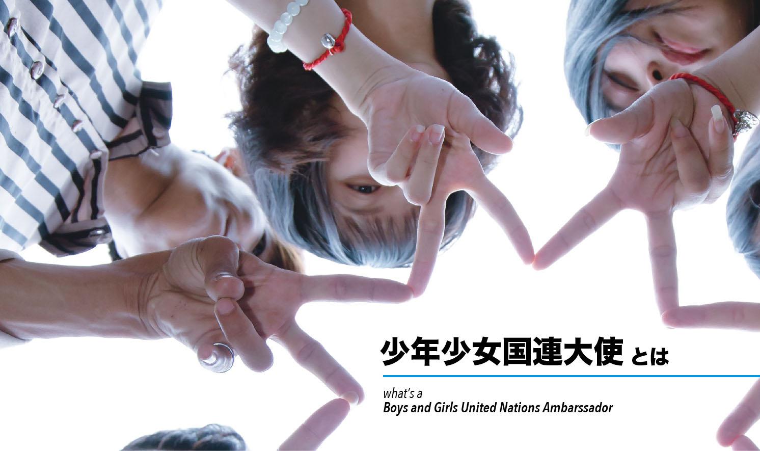 少年少女国連大使とは