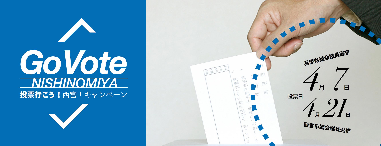 Go Vote Project 選挙行こう!西宮!キャンペーン