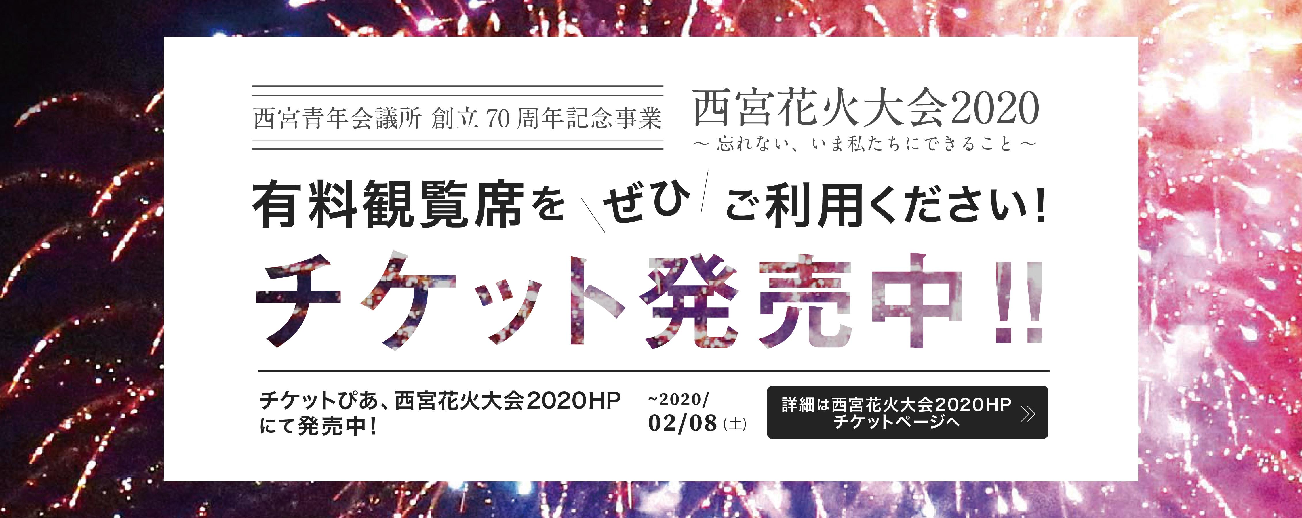 西宮花火大会2020有料観覧チケット発売中
