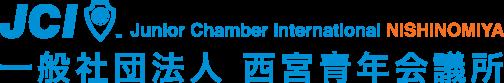 西宮青年会議所 JCI - Junior Chamber International