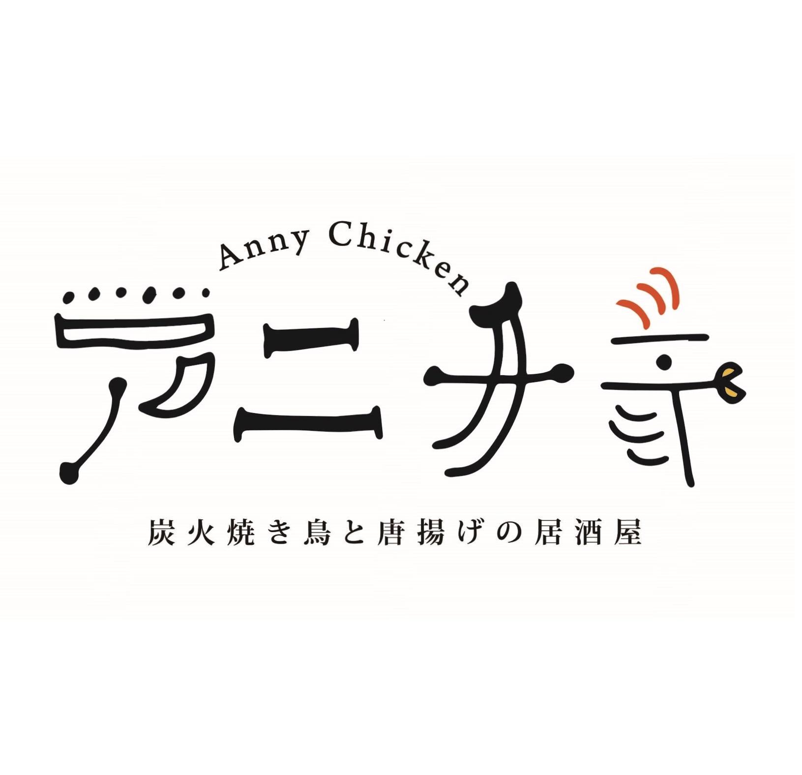 アニチキ〜炭火焼き鳥と唐揚げの居酒屋〜