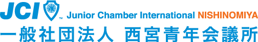 西宮青年会議所 JCI - Junior Chamber International